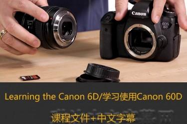 Learning the Canon 6D_学习使用Canon 60D/Lynda教程/琳达中英文字幕