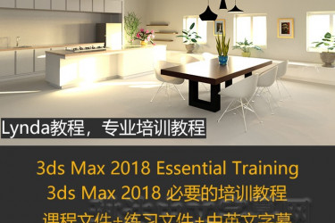 3ds Max 2018必要的培训教程/3ds Max 2018教程/3ds Max 2018 Essential Training/lynda教程/琳达中英文字幕