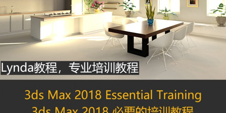 3ds Max 2018必要的培训教程/3ds Max 2018教程/3ds Max 2018 Essential Training/lynda教程/琳达中英文字幕