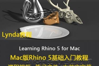 Lynda教程/Learning Rhino 5 for Mac/中英文文字幕