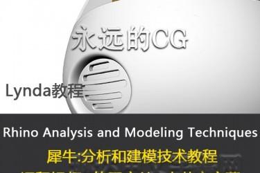 lynda教程/犀牛Rhino教程:分析和建模技术教程/中英文字幕