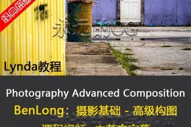BenLong摄影基础教程 – 高级构图/lynda教程/中英文字幕