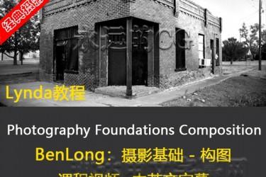 BenLong摄影基础教程-构图/lynda教程/中英文字幕