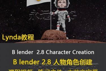 Blender 2.8 Character Creation/Blender 2.8 人物角色建模教程/中英文字幕/lynda教程