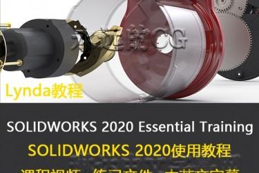 SOLIDWORKS 2020 Essential Training/solidworks2020培训入门教程/中英文字幕/lynda教程