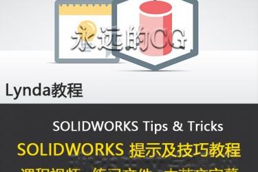 SOLIDWORKS Tips & Tricks/SOLIDWORKS提示及使用技巧课程/全干货实用技巧/中英文字幕/lynda教程
