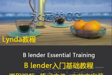 Blender Essential Training/Blender基础入门教程/中英文字幕/lynda教程